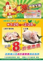 生鮮超市肉品熱賣