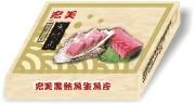 生魚片木盒